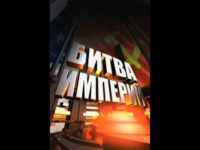 Битва империй: Суэцкий синдром (Фильм 40) (2011) документальный сериал