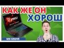 ПОЛНОЦЕННАЯ GTX 1070 в НОУТБУКЕ! ➔ Тест и обзор игрового ноутбука MSI GE62VR