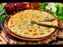 Рецепт Осетинского пирога со свекольными листьями Пироги №1 Доставка