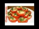 Закусочные помидоры с итальянским акцентом. С хлебом и сыром.Затмит все закуски на столе!
