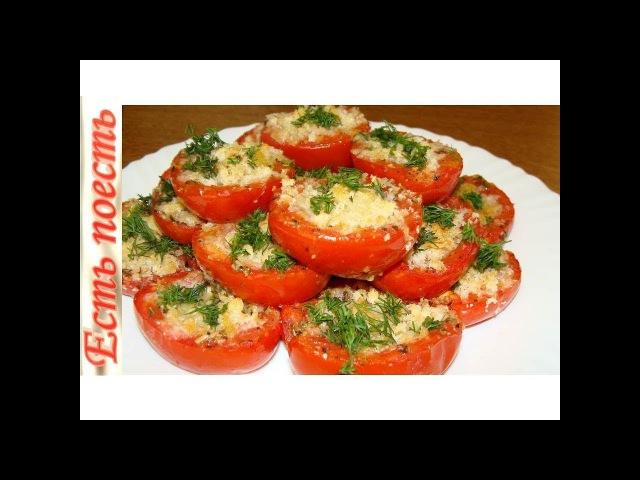 Закусочные помидоры с итальянским акцентом С хлебом и сыром Затмит все закуски на столе
