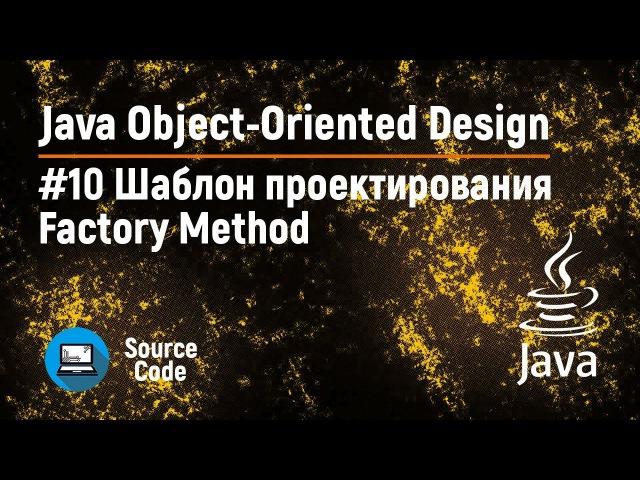 Java OOD. Урок 10. Шаблон Factory Method