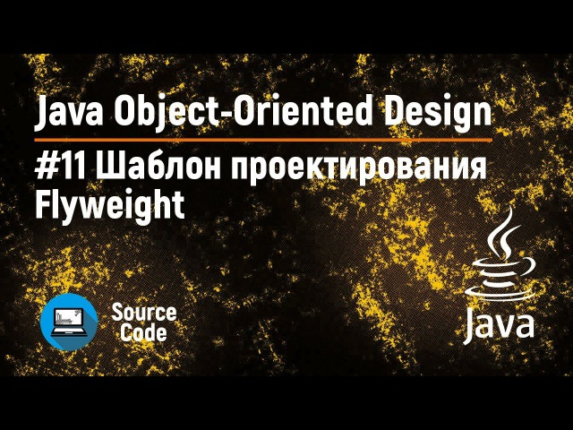 Java OOD. Урок 11. Шаблон Flyweight