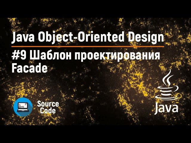 Java OOD. Урок 9. Шаблон Facade