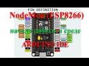 NodeMcu V3 подключение прошивка и работа в ARDUINO IDE