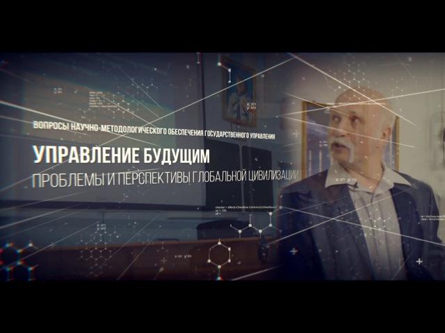 9.11.2016 Управление будущим (1 лекция М.В. Величко в Военмехе)