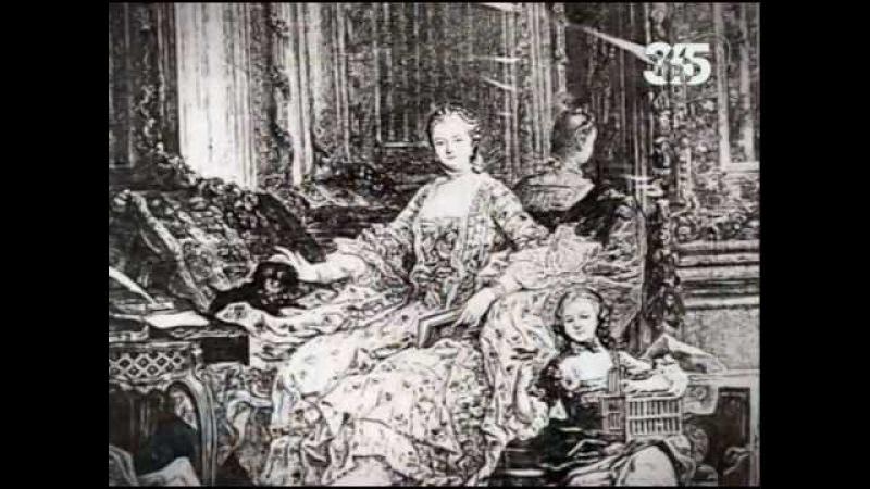 Людовик 15 и мадам Де Помпадур - Семь дней истории