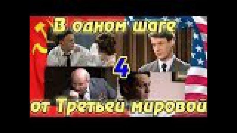 В одном шаге от Третьей мировой - 4 серия (сериал)