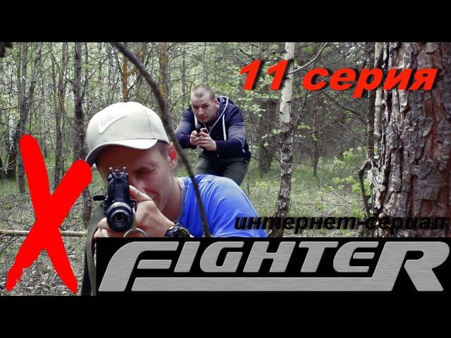 Сериал X-Fighter 11 серия