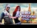 10 Российских игр за которые тебе НЕ будет стыдно Лучшие Русские игры Ссылки на