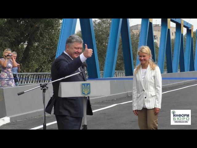 Петр Порошенко на открытии моста в городе Изюм
