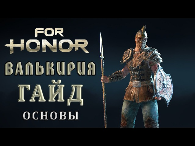 FOR HONOR - ВАЛЬКИРИЯ ГАЙД (1-Й СЕЗОН) - VALKYRIE GUIDE