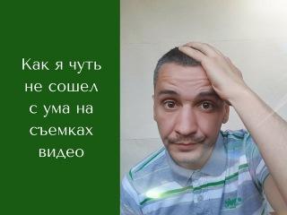 Никита Старовойтов/ Как я чуть не сошел с ума на съемках видео/ Возможно все/ Сете...