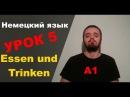 Урок немецкого языка 5 А1 Essen und Trinken Еда и напитки на немецком