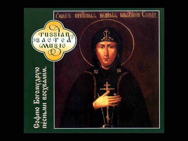 Russian Sacred Music: The Divine Wisdom of St. Sofia
