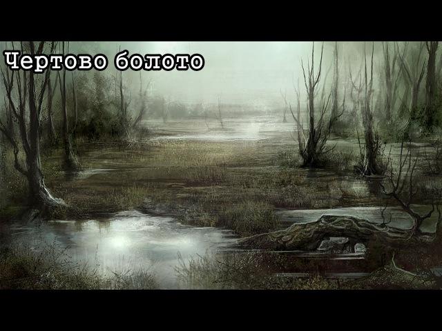Таинственные места России - Чертово болото