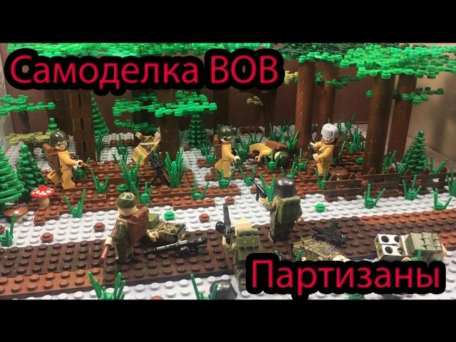 Большая самоделка Великая Отечественная война Партизаны 7 серия самоделок