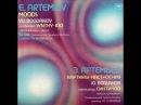 Eduard Artemyev Moods Full Album
