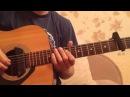 ВИДЕОУРОК: Титаник на гитаре Ч.1 (Как Играть Титаник На Гитаре - разбор)
