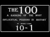 The 100 A ranking of the most influential persons in History by Michael H Hart (10-1)