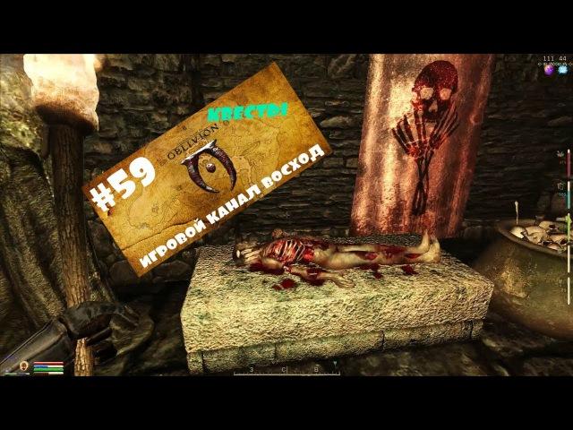 Oblivion Association 59 Амулет некроманта и Шлем Червя