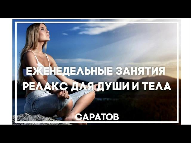 Еженедельные релакс практики Саратовского женского клуба