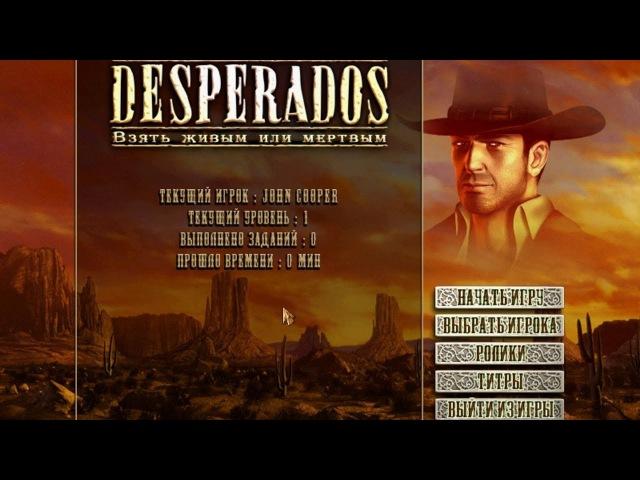 Desperados: Взять живым или мертвым - прохождение - миссия 1 - Старый знакомый