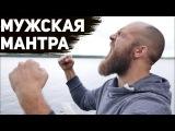 Мужская мантра по-русски