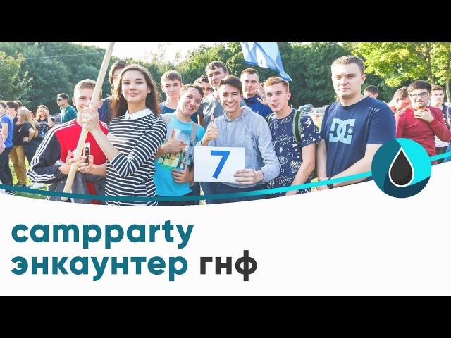Энкаунтер ГНФ CampParty