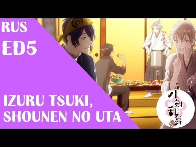 Touken Ranbu Hanamaru ED 5 TV SIZE Izuru Tsuki Shounen no Uta RUSSIAN COVER