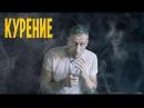 Курение доктора Утина