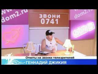 Геннадий: