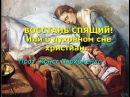 Мы, христиане, спим, или бодрствуем