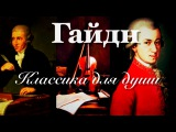 Классическая музыка для души. Гайдн - Струнное трио.