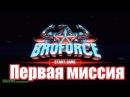 Broforce прохождение игры №1 (Контра на восьмибитке)