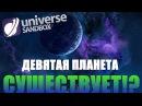Universe Sandbox 2 - Девятая планета Солнечной системы! 32 (Планета Нибиру, Планета Х)