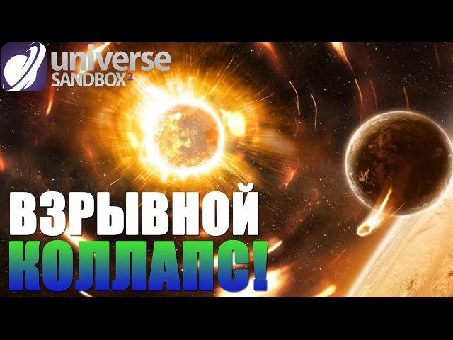 Universe Sandbox 2 ЧТО БУДЕТ С ЗЕМЛЕЙ ЕСЛИ СОЛНЦЕ ВЗОРВЕТСЯ 37 КОГДА СОЛНЦЕ ВЗОРВЕТСЯ