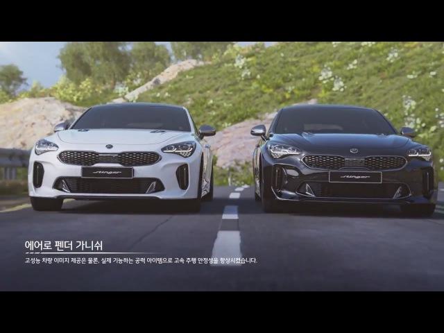 [Commercial] Kia Stinger GT [2017] 기아 스팅어 k8 キアスティンガー كيا ستينجر