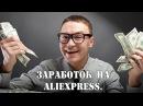 Заработок на AliExpress Инструкция! ВСЯ Правда! МОЙ ЗАРАБОТОК НА АЛИЭКСПРЕСС