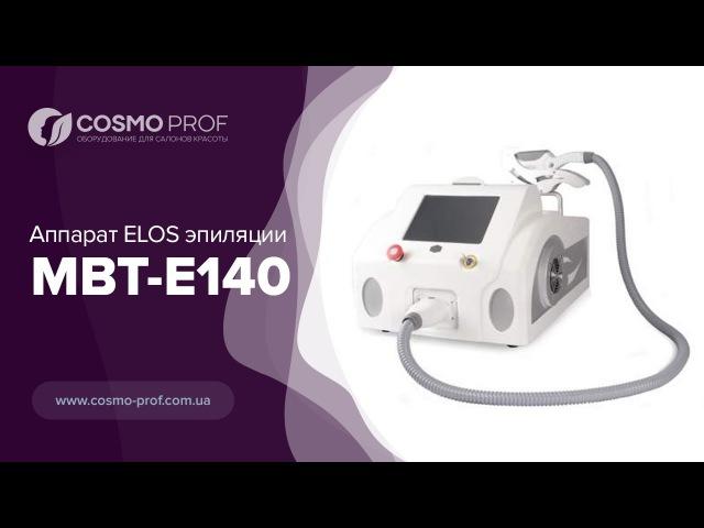 Аппарат ELOS эпиляции MBT-E140