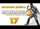 Uncharted 3 Иллюзии Дрейка Drake's Deception Глава 15 Пан или пропал 17 PS4