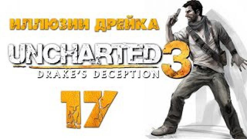 Uncharted 3: Иллюзии Дрейка (Drake's Deception) - Глава 15: Пан или пропал [17] PS4