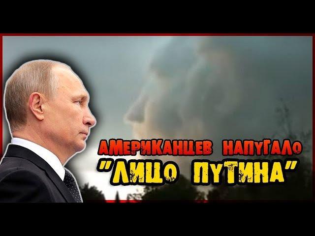 Американцев напугало лицо Путина в небе во время урагана Ирма