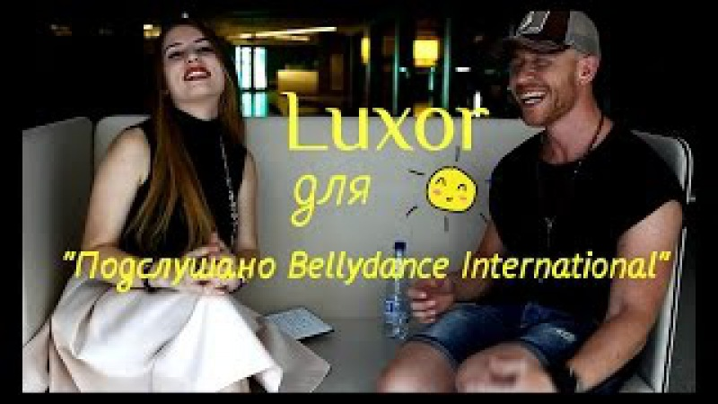 Luxor для Подслушано Bellydance International