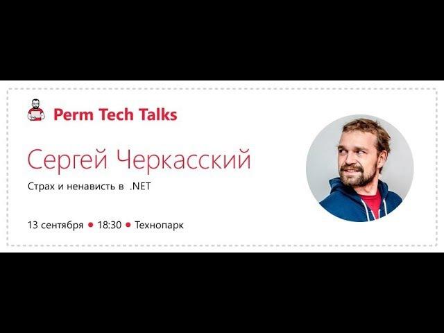 Сергей Черкасский — Страх и ненависть в .NET