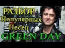 GREEN DAY Популярные Песни Разбор на ГИТАРЕ КОНКУРС! Видео Урок и Аккорды