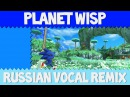Sonic Generations Planet Wisp Russian Vocal Remix