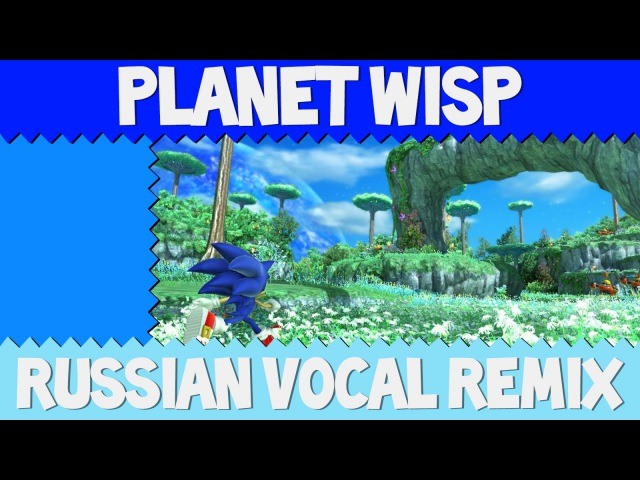 Sonic Generations - Planet Wisp - Russian Vocal Remix