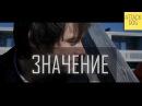 Джим Керри - Значение МОТИВАЦИЯ