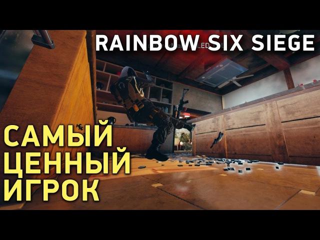 Rainbow Six Siege. Самый ценный игрок